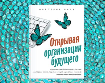 Фредерик Лалу. Открывая организации будущего — краткое содержание книги