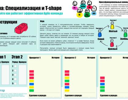 Игра: Как влияет на производительность команды специализация и T-shape